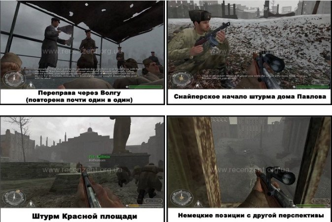 Call of Duty и Враг у ворот