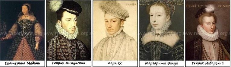 Герои книги Дюма Королева Марго