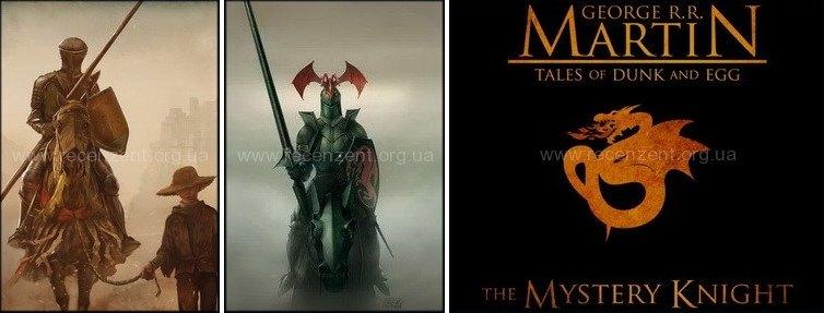 Таинственный рыцарь (The Mystery Knight)