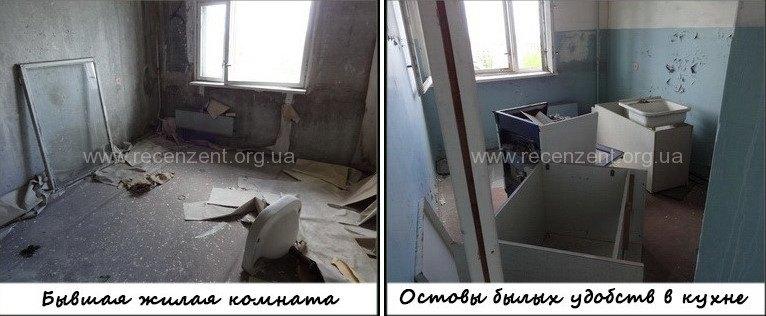 Квартира в городе Припять