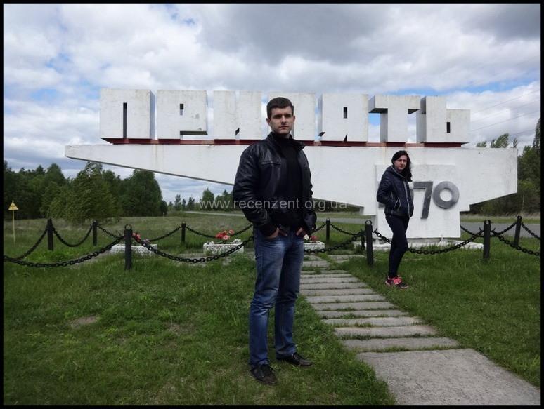 Стелла города Припять