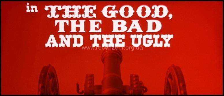 Хороший, плохой, злой» - The Good, the Bad and the Ugly