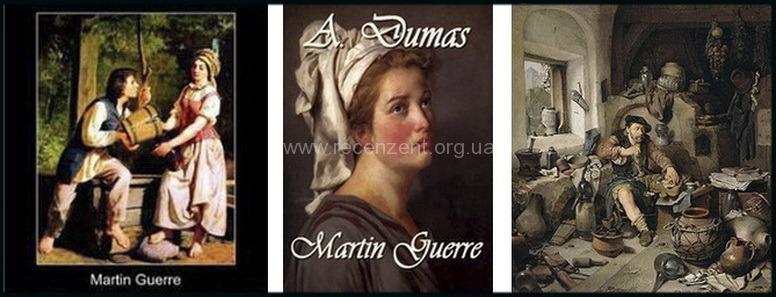 «Мартен Герр» - История знаменитых преступлений