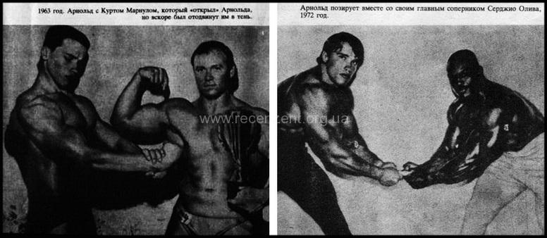 Фотографии молодого Арнольда Шварценггера