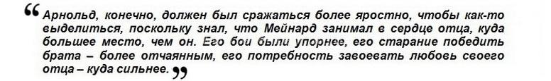 Мейнард и Арнольд Шварценеггеры