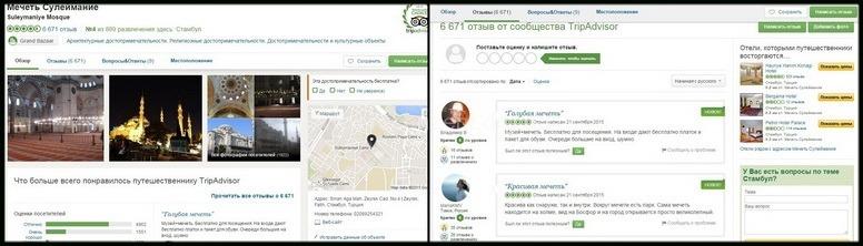 Навигация по сайту Tripadvisor