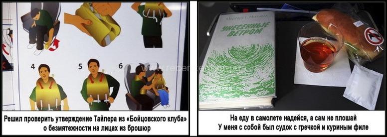 polet-3