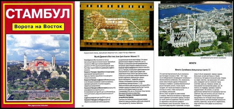 Турхан Джан: Стамбул - Дорога на Восток