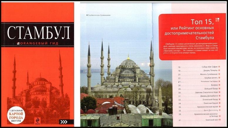 Популярный оранжевый гид: Стамбул