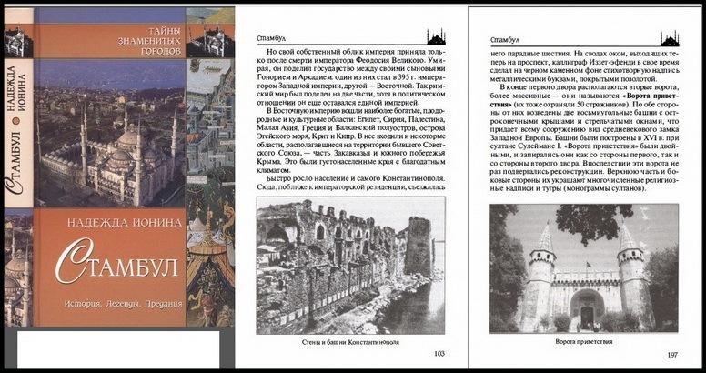 надежда Ионина: Стамбул: История, легенды, предания