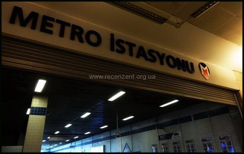 Metro Istasyonu - Ataturk Airport