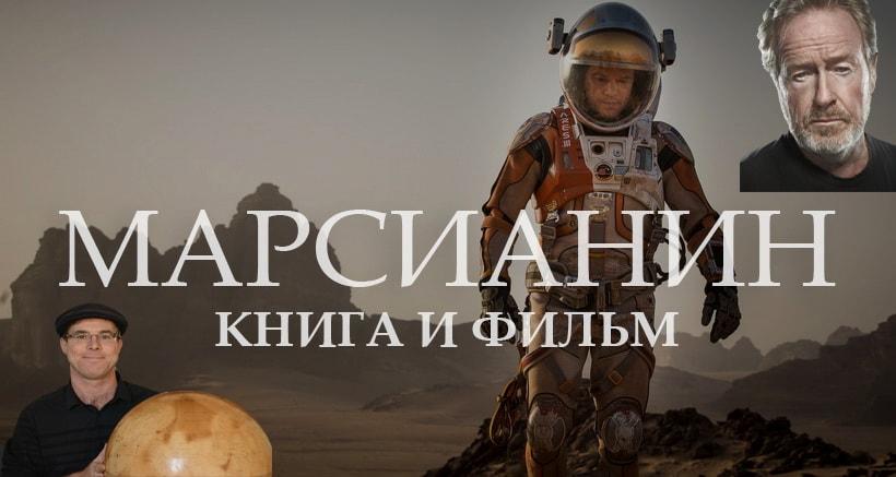 Книга Масианин Энди Уир The Martian
