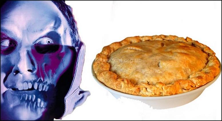 Thinner - Стивен Кинг и яблочный пирог
