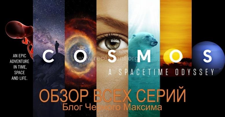 Космос: Пространство и время - Блог Черного Максима
