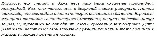 Цитата из книги Роальда Даля