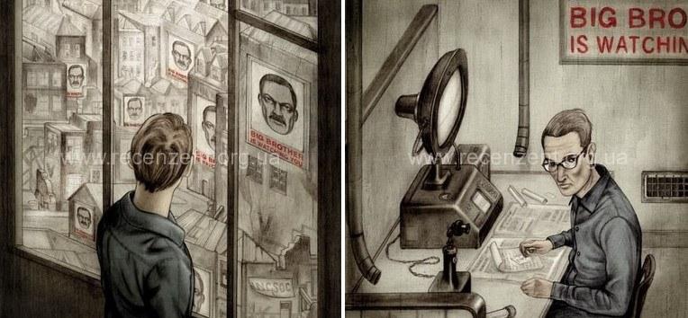 Большой Брат наблюдает за Уинстоном. 1984 Джорджа Оруэлла