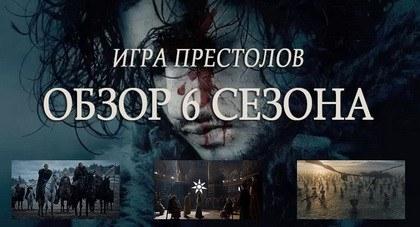 Итоги шестого сезона Игры Престолов