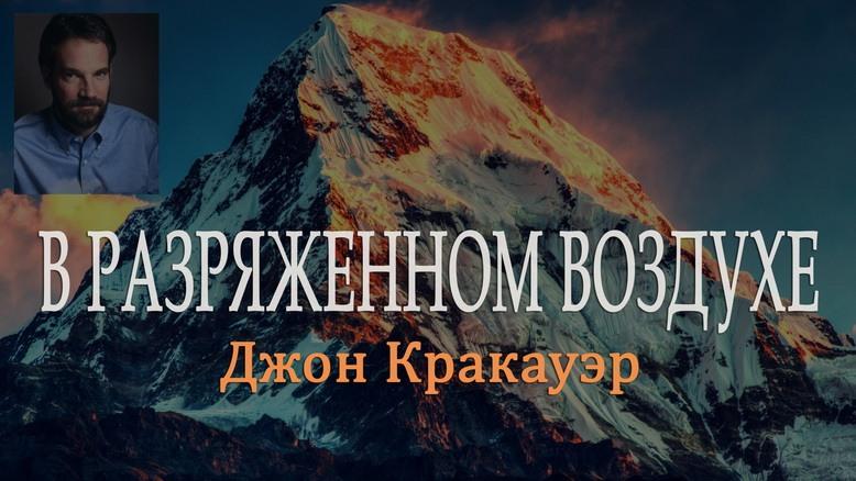 Книга про Эверест - Into Thick Air
