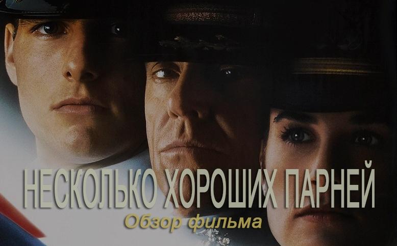 Обзор фильма Роба Райнера