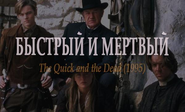 Обзор фильма Быстрый и Мертвый 1995