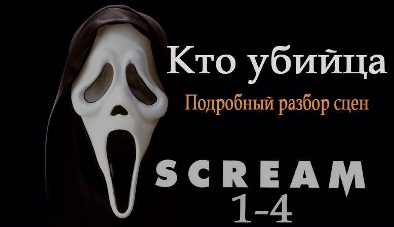 Кто убийца в Криках 1-4 - Обзор фильмов