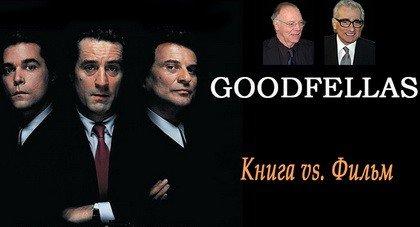 Хорошие парни - книга и фильм