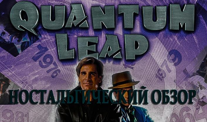 Квантовый скачок Qunatum Leap - обзор сериала