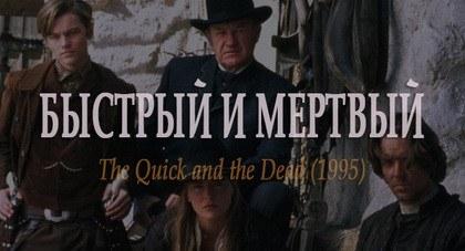 Быстрый и мертвый 1995 - вестерн