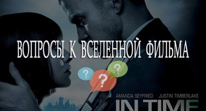 Вопросы к сюжету фильме Время 2011