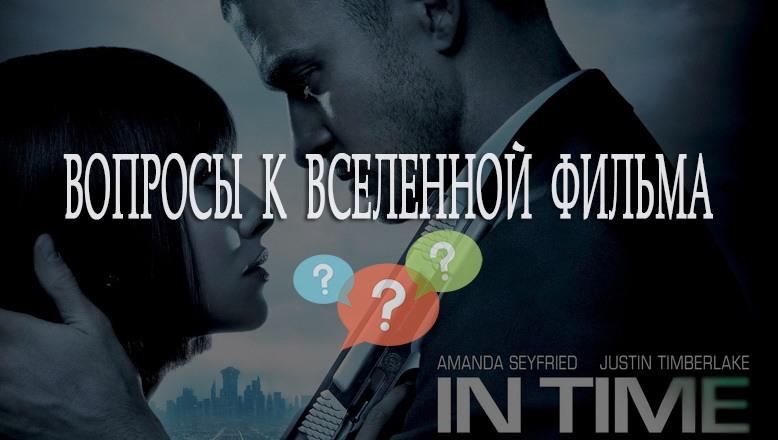 Вопросы к вселенной фильма Время 2011. Время с Джастином Тимберлейком