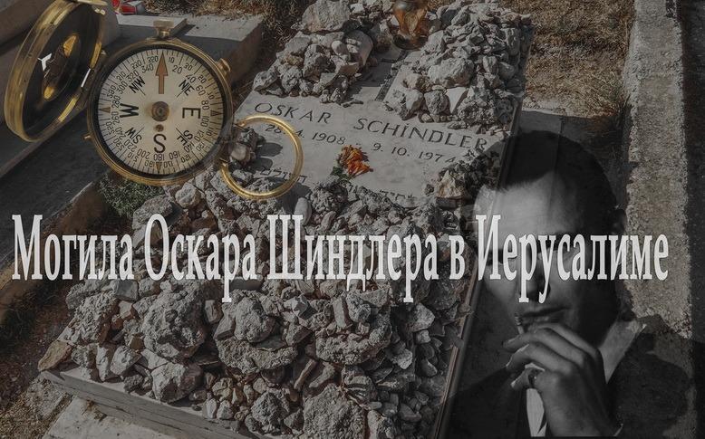 Могилка Оскара Шиндлера - Как найти кладбище