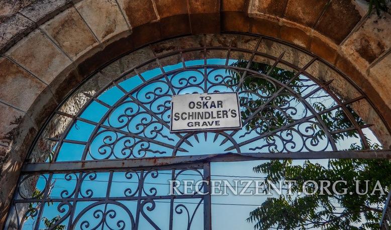 Ворота входа на кладбище - To Oscar Schindler's grave