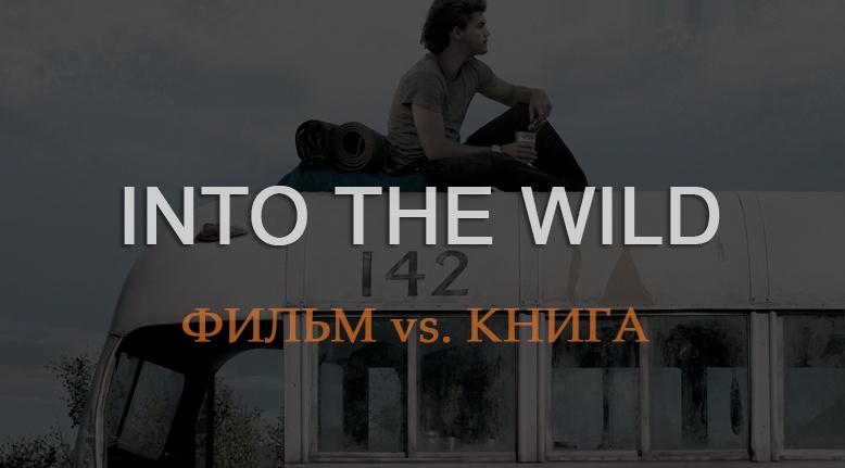 Навстречу дикой природе (Into the wild) фильм vs. книга