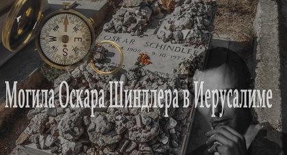 Могила Оскара Шиндлера