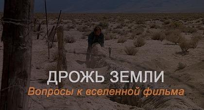 Дрожь Земли - обсуждение фильма