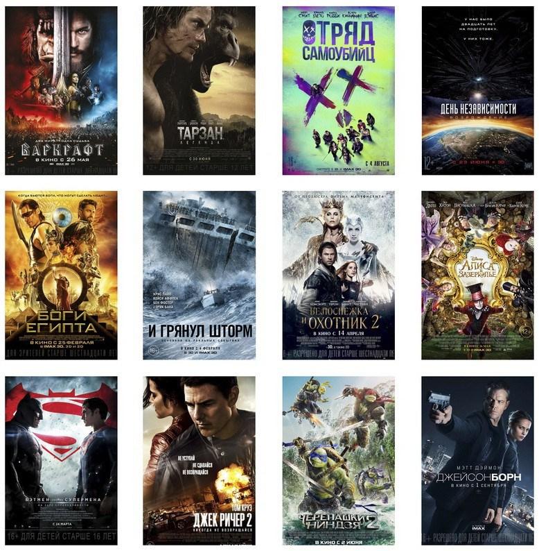 Разочарования кино 2016 года