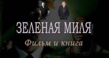 Зеленая миля Стивена Кинга - фильм и книга