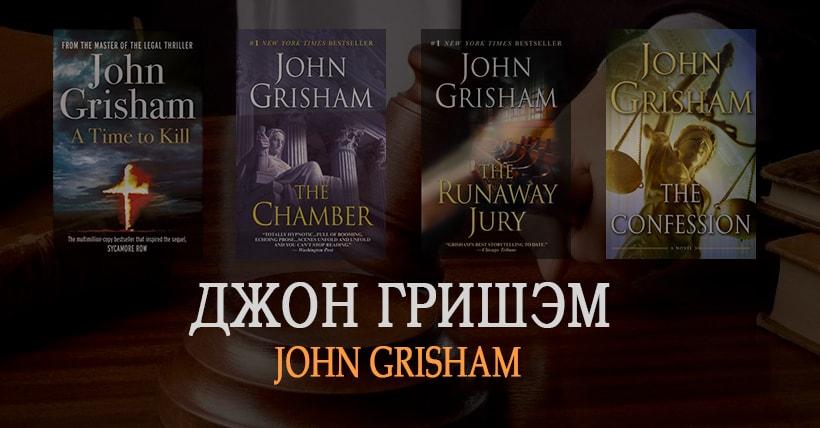 Джон Гришэм книги - топ-4 лучших романа
