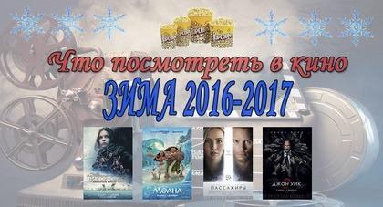 Что посмотреть в кино зимой 2017