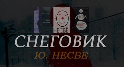 Ю Несбе - роман Снеговик