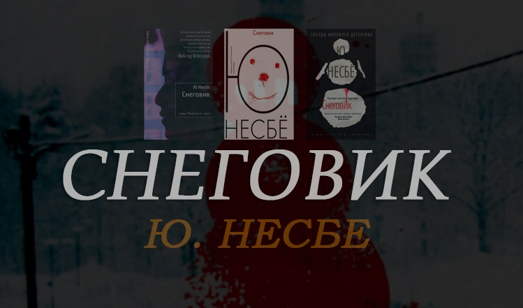 Snømannen детектив Снеговик Ю несбе