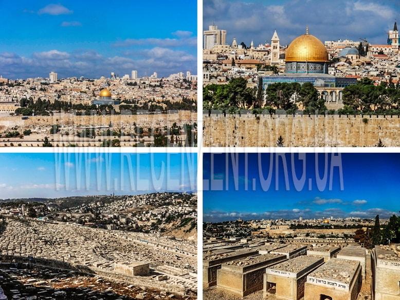 Панорама Иерусалима - Купол Скалы и Храмовая гора
