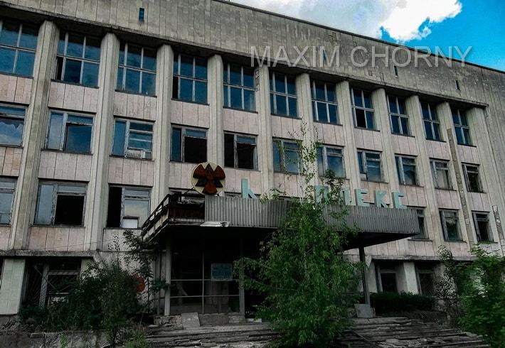 Former Pripyat City Administration