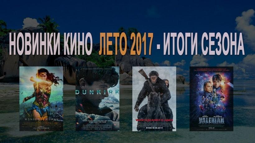 Новинки кино лето 2017 - график премьер и отзывы