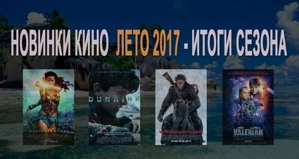 Новинки кино лето 2017 - что посмотреть фильмы