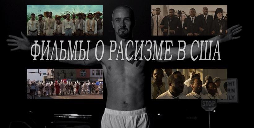 Фильмы о расизме в США - фильмы о рабстве и сегрегации