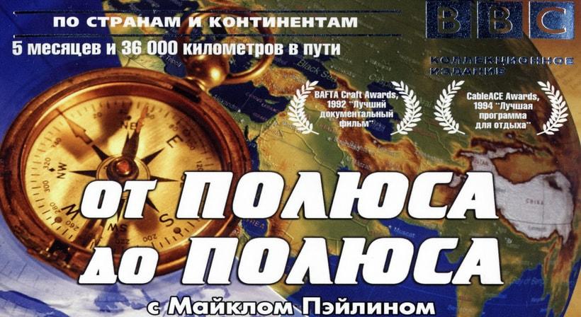 BBC От полюса к полюсу Pole to pole 1992