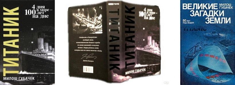 Милош Губачек - Титаник. 80 лет под водой