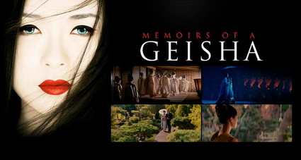 Мемуары гейши
